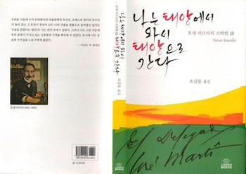cubierta-del-volumen-versos-sencillos-de-jose-marti-en-coreano